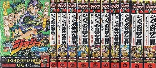 ジョジョの奇妙な冒険 ストーンオーシャン コミックセット (SHUEISHA JUMP REMIX) [マーケットプレイスセット]