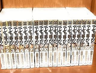 べしゃり暮らし コミック 全20巻セット