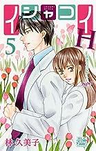 イシャコイH -医者の恋わずらい hyper- 5 (白泉社レディース・コミックス)