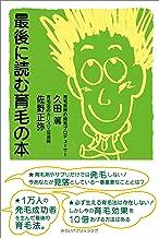 表紙: 最後に読む育毛の本 | 久田 篤