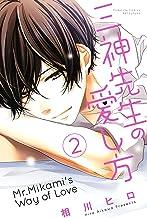 表紙: 三神先生の愛し方(2) (別冊フレンドコミックス) | 相川ヒロ