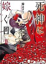 表紙: 死神に嫁ぐ日II【電子限定特典付き】 (シルフコミックス) | 椿 カヲリ