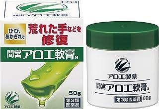 【第3類医薬品】間宮アロエ軟膏a 50g