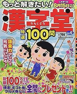 もっと解きたい!漢字堂特選100問(6): サンマガジンムック (SUN MAGAZINE MOOK アタマ、ストレッチしよう!パズルメ)