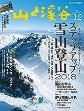 表紙: 山と溪谷 2017年 12月号 [雑誌] | 山と溪谷編集部