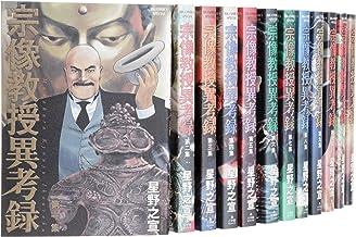 宗像教授異考録 コミック 全15巻完結セット (ビッグコミックススペシャル)