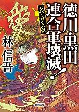 表紙: ジパング大乱 徳川・黒田連合軍壊滅! (徳間文庫)   林信吾