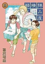 表紙: 拝み屋横丁顛末記: 24 (ZERO-SUMコミックス) | 宮本 福助