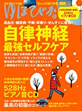 ゆほびか2020年2月号 [雑誌]