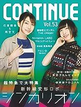 表紙: CONTINUE  Vol.53 | コンティニュー編集部