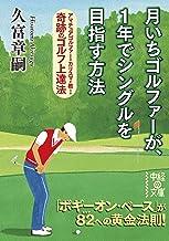 表紙: 月いちゴルファーが、1年でシングルを目指す方法 (中経の文庫)   久富 章嗣