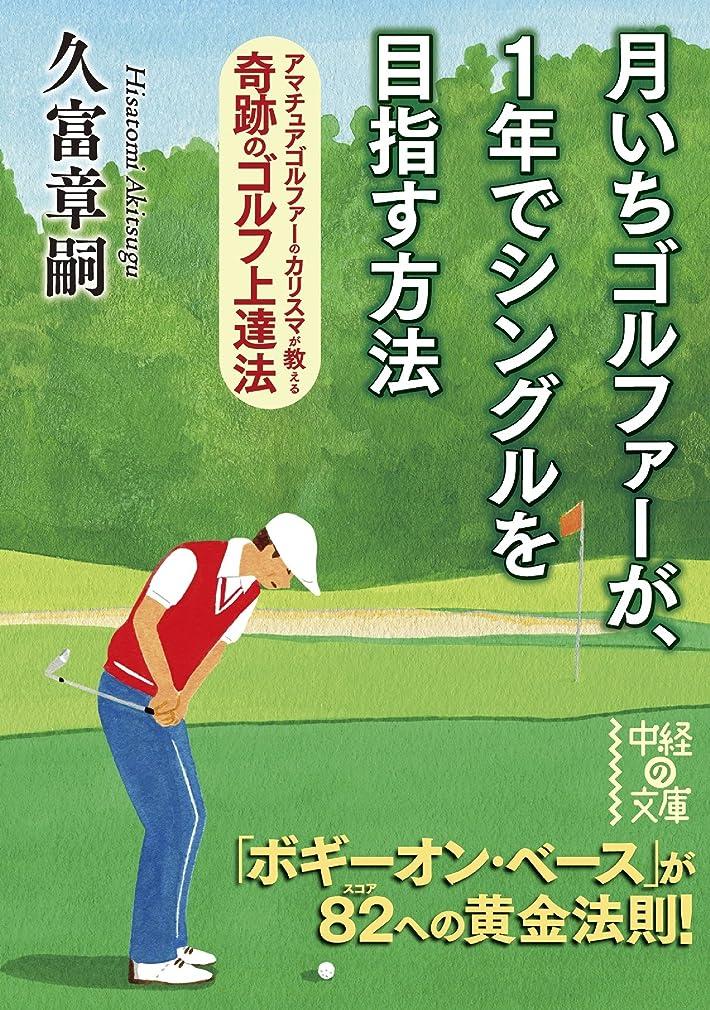 側人気安らぎ月いちゴルファーが、1年でシングルを目指す方法 (中経の文庫)