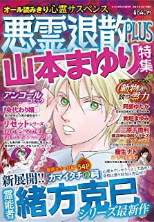 悪霊退散PLUS 2017年9月号増刊 (ネイルVENUS増刊)