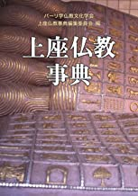 上座仏教事典