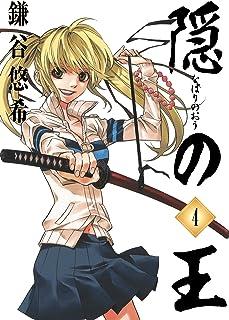 隠の王 4巻 (デジタル版Gファンタジーコミックス)