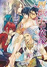 表紙: 四獣王の花嫁 (ラルーナ文庫) | 駒城 ミチヲ