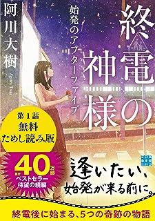 無料ためし読み版 終電の神様 始発のアフターファイブ (実業之日本社文庫)