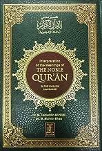 Interpretation of the Meanings of the Noble Qur'an in the English Language تفسير معاني القرآن الكريم باللغة الإنجليزية