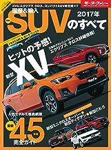 表紙: ニューモデル速報 統括シリーズ 2017年 国産&輸入最新SUVのすべて | 三栄書房