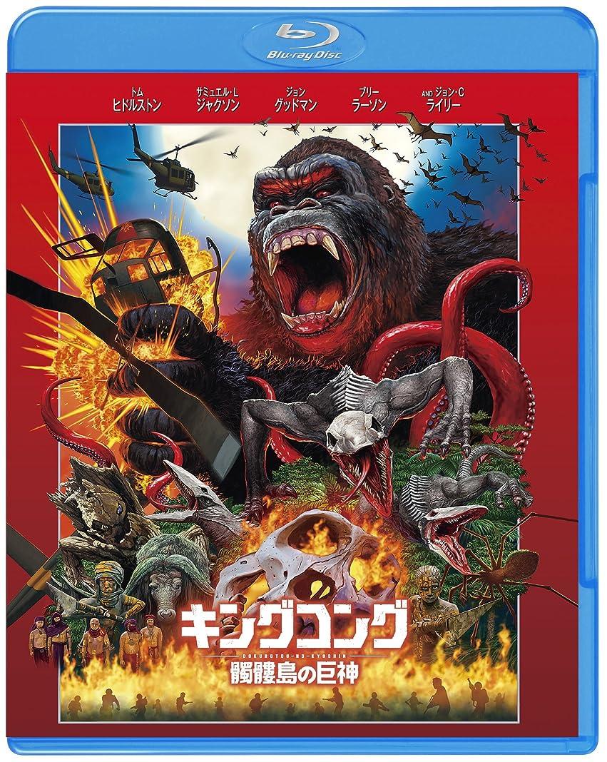血まみれのぺディカブ不快なキングコング:髑髏島の巨神 [WB COLLECTION][AmazonDVDコレクション] [Blu-ray]