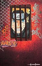 表紙: NARUTO―ナルト― 鬼燈の城 ブラッド・プリズン (ジャンプジェイブックスDIGITAL)   岸本斉史