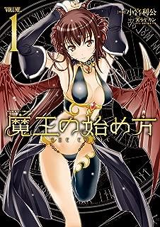 魔王の始め方 THE COMIC 1 (ヴァルキリーコミックス)