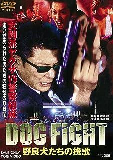 DOG FIGHT 野良犬たちの挽歌 [DVD]