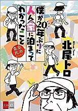 表紙: 僕が20年ぶりに人ん家に泊まってわかったこと 東京民泊エッセイ (文春e-Books) | 北尾 トロ