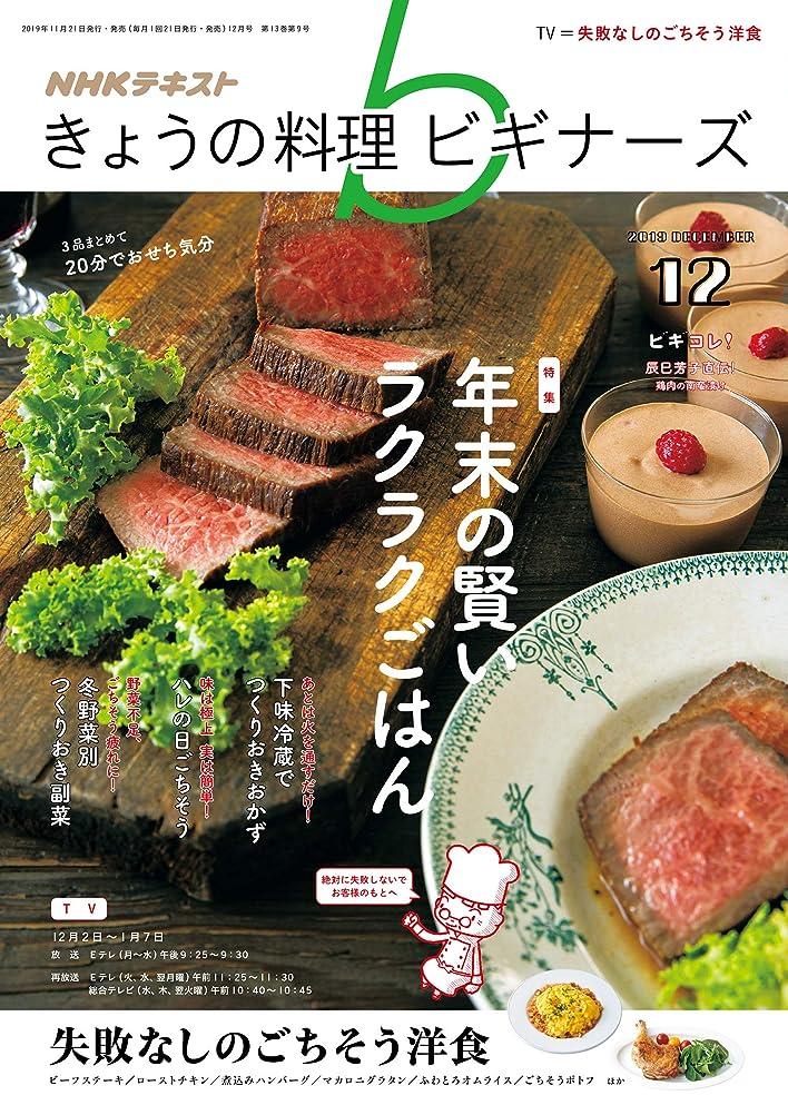 発揮するパーティション陰謀NHK きょうの料理 ビギナーズ 2019年 12月号 [雑誌] (NHKテキスト)