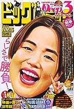 ビッグコミック 2021年 6/25 号 [雑誌]