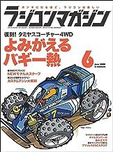RCmagazine(ラジコンマガジン) 2020年6月号 [雑誌]