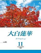 表紙: 大白蓮華 2019年11月号 | 大白蓮華編集部