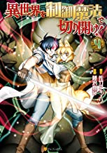 表紙: 異世界を制御魔法で切り開け!4 (アルファポリスCOMICS)   藤沢真行