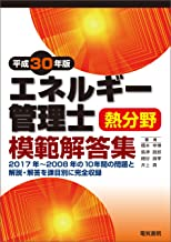 表紙: エネルギー管理士熱分野模範解答集 平成30年版   橋本幸博