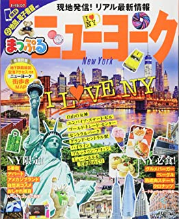 まっぷる ニューヨーク (マップルマガジン 海外)