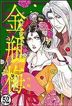 まんがグリム童話 金瓶梅(分冊版) 【第52話】