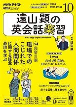 表紙: NHKラジオ 遠山顕の英会話楽習 2020年 10月号 [雑誌] (NHKテキスト) | NHK出版 日本放送協会