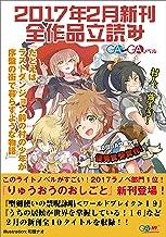 GA文庫&GAノベル2017年2月の新刊 全作品立読み(合本版) (GA文庫)