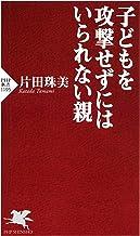 表紙: 子どもを攻撃せずにはいられない親 (PHP新書)   片田 珠美