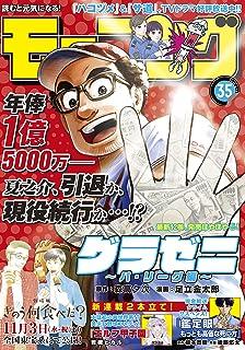 [雑誌] モーニング 2021年35号
