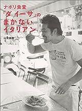 表紙: ナポリ食堂 「ダ イーサ」の まかないイタリアン (講談社のお料理BOOK)   山本尚徳