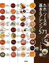 表紙: たれ・ソースの基本とアレンジ571 定番おかずからお店の味まで   学研パブリッシング
