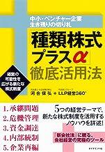 表紙: 「種類株式プラスα」徹底活用法―――経営の可能性を広げる新たな株式制度 | 河合保弘