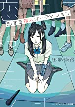 表紙: 恋する殺人オーディション (メディアワークス文庫) | 御影 瑛路