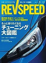 表紙: REV SPEED (レブスピード) 2019年 3月号 [雑誌] | 三栄書房