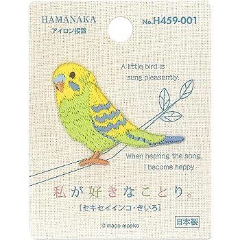 ハマナカ 私が好きなことり。 ワッペン セキセイインコ きいろ H459-001
