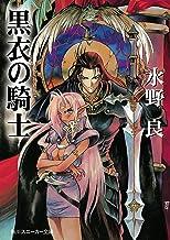 表紙: 黒衣の騎士 (角川スニーカー文庫) | 夏元 雅人
