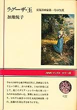 ラグーザ・玉―女流洋画家第一号の生涯 (NHKブックスカラー版 (C22))