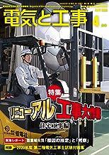 電気と工事2020年4月号 [雑誌]