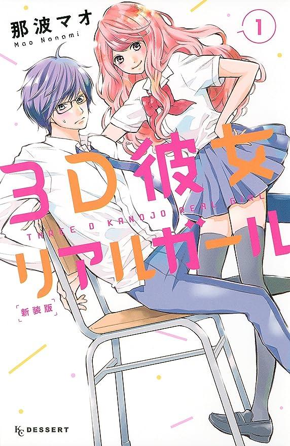 声を出して中絶マナー3D彼女 リアルガール 新装版(1) (デザートコミックス)